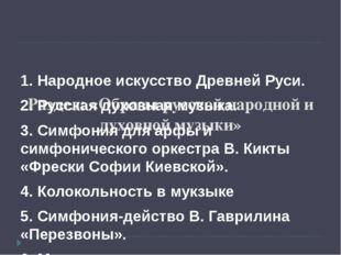 Раздел: «Образы русской народной и духовной музыки» 1. Народное искусство Др