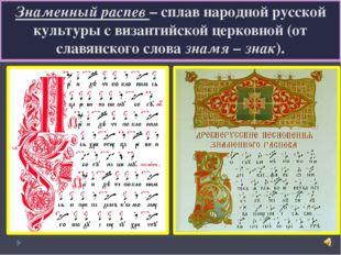 Знаменный распев – сплав народной русской культуры с византийской церковной (
