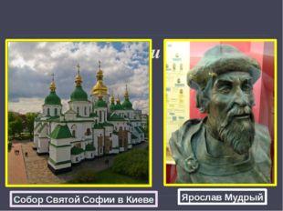 «Фрески Софии Киевской» Ярослав Мудрый Собор Святой Софии в Киеве