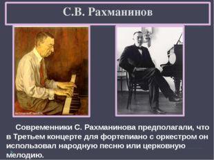 С.В. Рахманинов Современники С. Рахманинова предполагали, что в Третьем конце