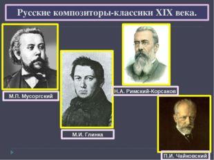 Русские композиторы-классики XIX века. М.П. Мусоргский М.И. Глинка Н.А. Римск