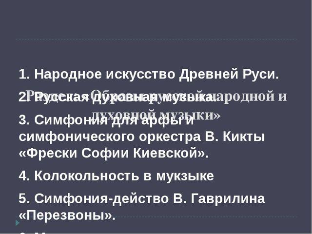 Раздел: «Образы русской народной и духовной музыки» 1. Народное искусство Др...