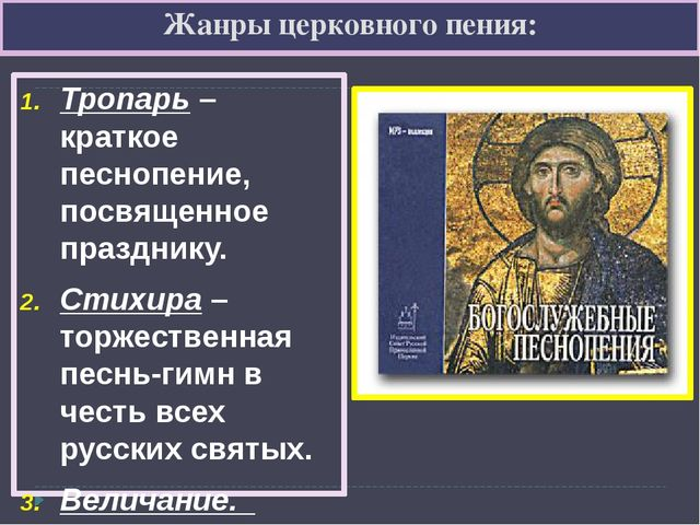Жанры церковного пения: Тропарь – краткое песнопение, посвященное празднику....