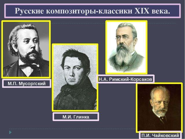 Русские композиторы-классики XIX века. М.П. Мусоргский М.И. Глинка Н.А. Римск...