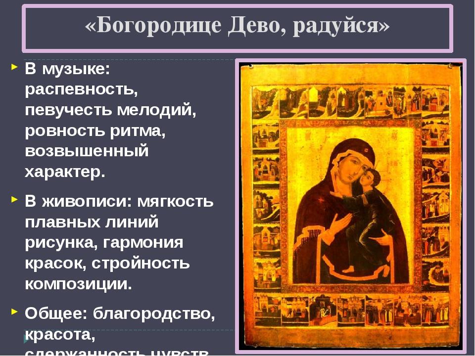 «Богородице Дево, радуйся» В музыке: распевность, певучесть мелодий, ровность...
