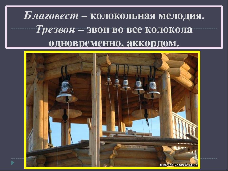 Благовест – колокольная мелодия. Трезвон – звон во все колокола одновременно,...