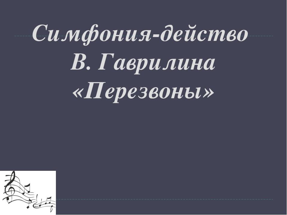 Симфония-действо В. Гаврилина «Перезвоны»