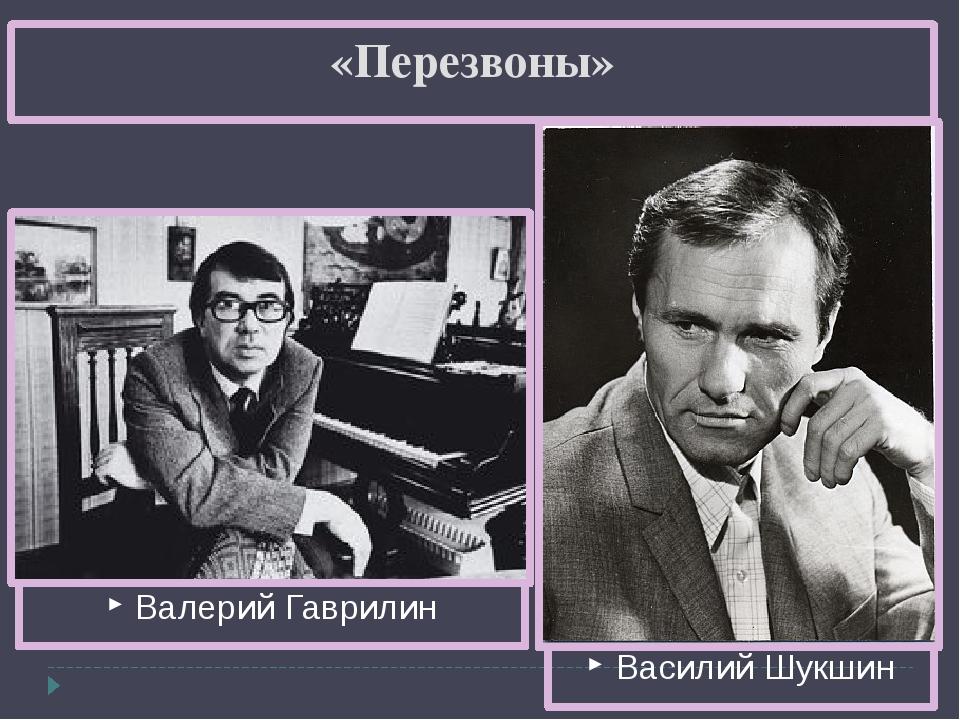 «Перезвоны» Валерий Гаврилин Василий Шукшин