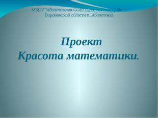 МКОУ Заболотовская СОШ Ольховатского района  Воронежской области п.Заболотовк