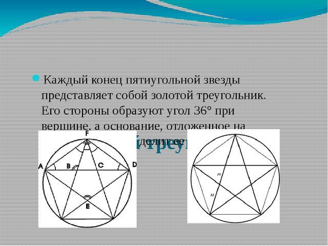 Золотой треугольник  Каждый конец пятиугольной звезды представляет собой зол...