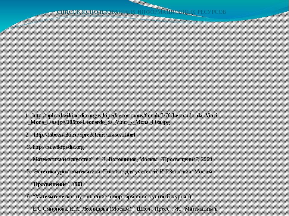 СПИСОК ИСПОЛЬЗОВАННЫХ ИНФОРМАЦИОННЫХ РЕСУРСОВ       1.  http://upload.wikime...