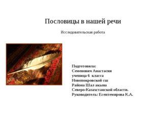 Пословицы в нашей речи Исследовательская работа Подготовила: Семенович Анаста