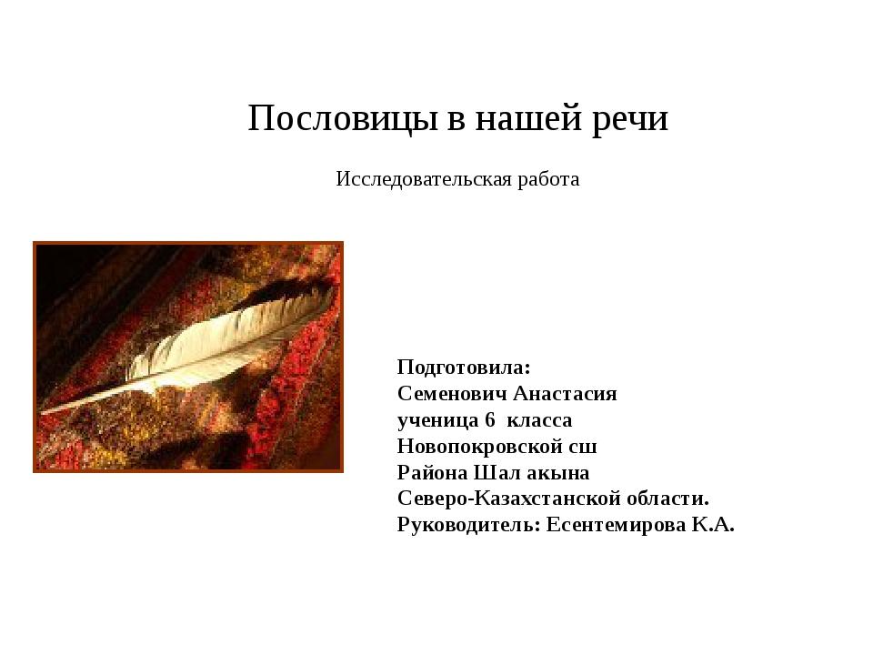Пословицы в нашей речи Исследовательская работа Подготовила: Семенович Анаста...