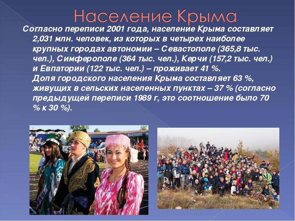Согласно переписи 2001 года, население Крыма составляет 2,031 млн. человек,...