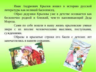 Иван Андреевич Крылов вошел в историю русской литературы как великий баснопи
