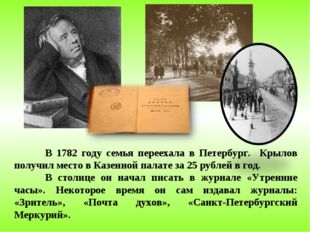 В 1782 году семья переехала в Петербург. Крылов получил место в Казенной пал