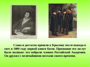 Слава и достаток пришли к Крылову после выхода в свет в 1809 году первой кни
