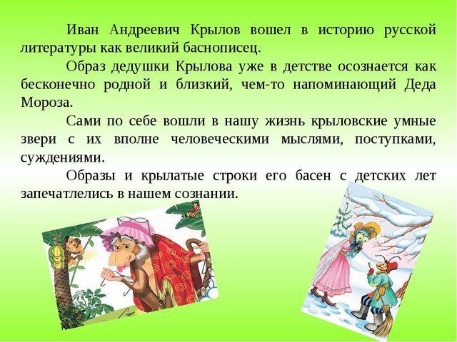 Иван Андреевич Крылов вошел в историю русской литературы как великий баснопи...