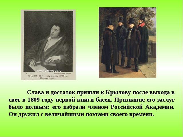 Слава и достаток пришли к Крылову после выхода в свет в 1809 году первой кни...