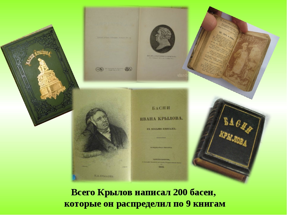 Всего Крылов написал 200 басен, которые он распределил по 9 книгам
