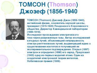 ТОМСОН (Thomson) Джозеф (1856-1940 ТОМСОН (Thomson) Джозеф Джон (1856-1940),