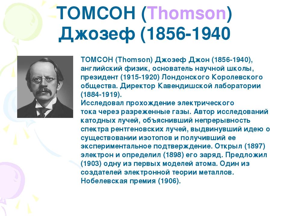 ТОМСОН (Thomson) Джозеф (1856-1940 ТОМСОН (Thomson) Джозеф Джон (1856-1940),...