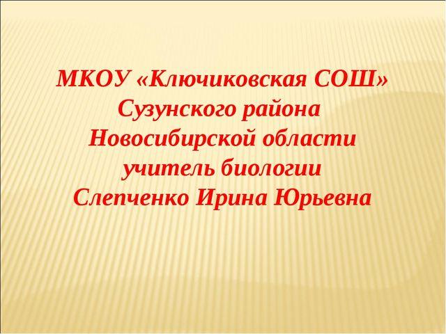 МКОУ «Ключиковская СОШ» Сузунского района Новосибирской области учитель биоло...