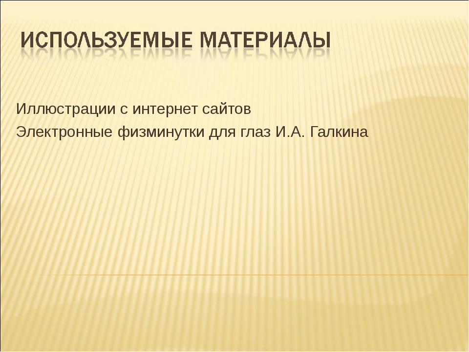 Иллюстрации с интернет сайтов Электронные физминутки для глаз И.А. Галкина
