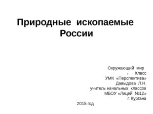 Природные ископаемые России Окружающий мир Класс УМК «Перспектива» Давыдова Л