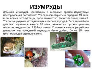 ИЗУМРУДЫ Добычей изумрудов занимались с античных времен.Изумрудные месторожд