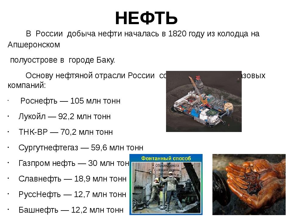 НЕФТЬ В России добыча нефти началась в 1820 году из колодца на Апшеронском по...