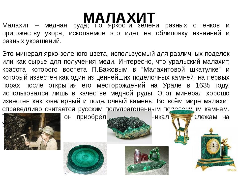 МАЛАХИТ Малахит – медная руда; по яркости зелени разных оттенков и пригожеств...
