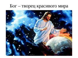 Бог – творец красивого мира