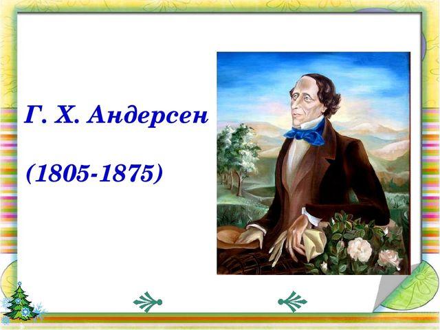 Г. Х. Андерсен (1805-1875)