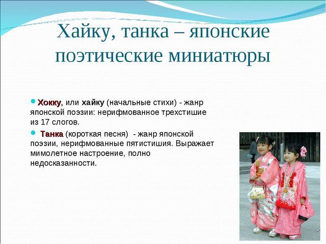 Хайку, танка – японские поэтические миниатюры Хокку, или хайку (начальные сти...