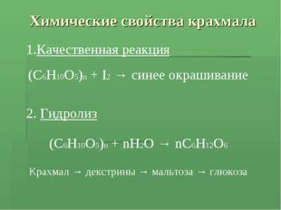 Химические свойства крахмала Качественная реакция (С6Н10О5)n + I2 → синее окр