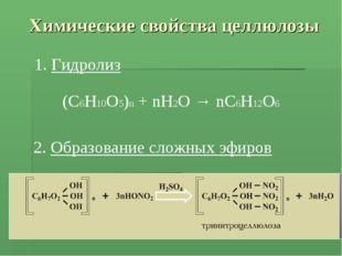 Химические свойства целлюлозы 1. Гидролиз (С6Н10О5)n + nH2O → nC6H12O6 2. Обр
