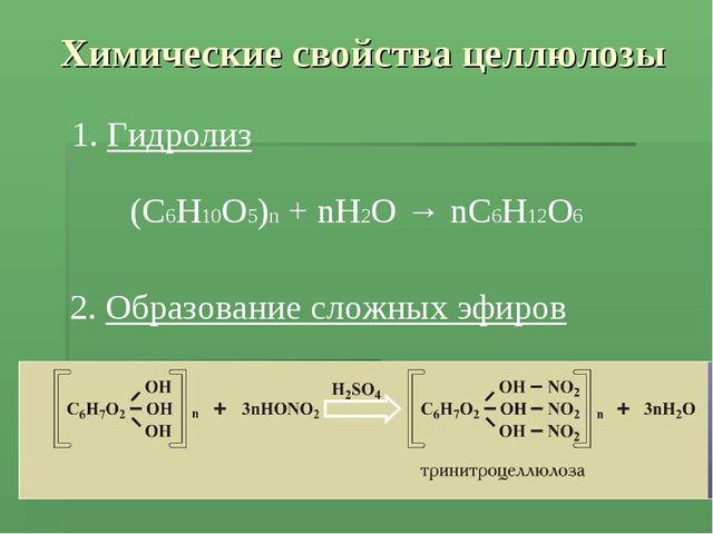 Химические свойства целлюлозы 1. Гидролиз (С6Н10О5)n + nH2O → nC6H12O6 2. Обр...