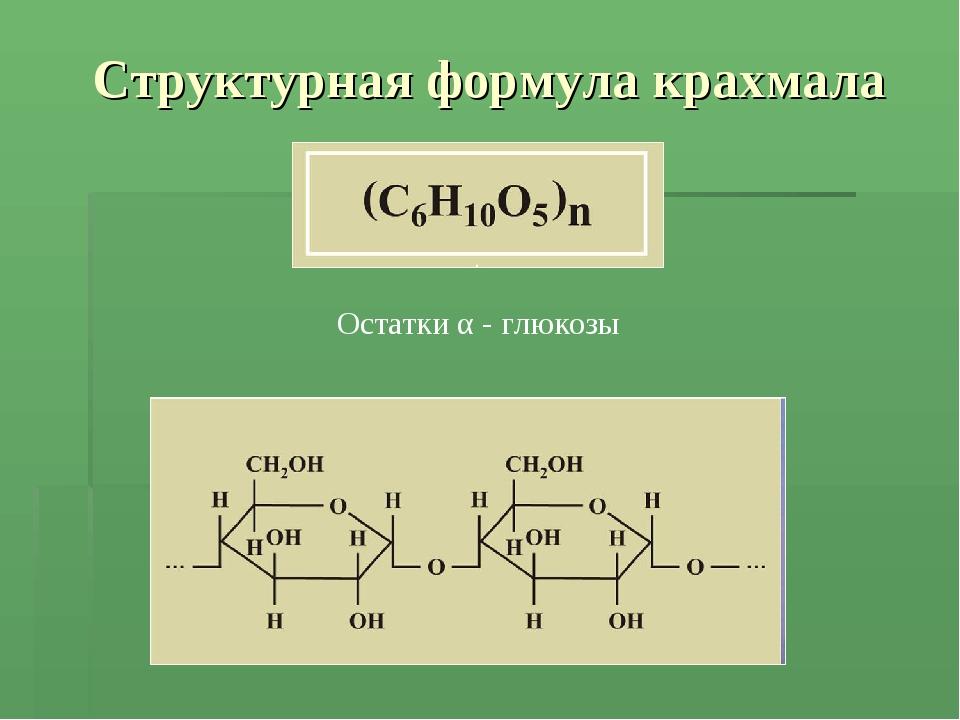 Структурная формула крахмала Остатки α - глюкозы