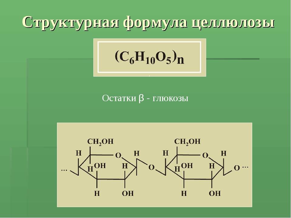 Структурная формула целлюлозы Остатки β - глюкозы