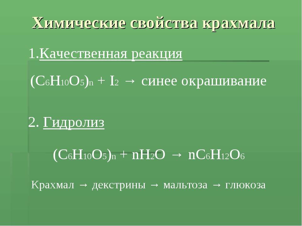 Химические свойства крахмала Качественная реакция (С6Н10О5)n + I2 → синее окр...