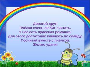 Дорогой друг! Пчёлка очень любит считать. У неё есть чудесная ромашка. Для эт