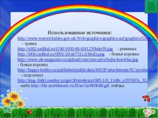 Использованные источники: http://www.warwickshire.gov.uk/Web/graphics/graphic