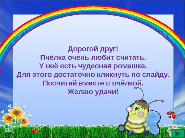 Дорогой друг! Пчёлка очень любит считать. У неё есть чудесная ромашка. Для эт...
