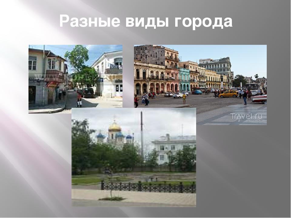 Разные виды города