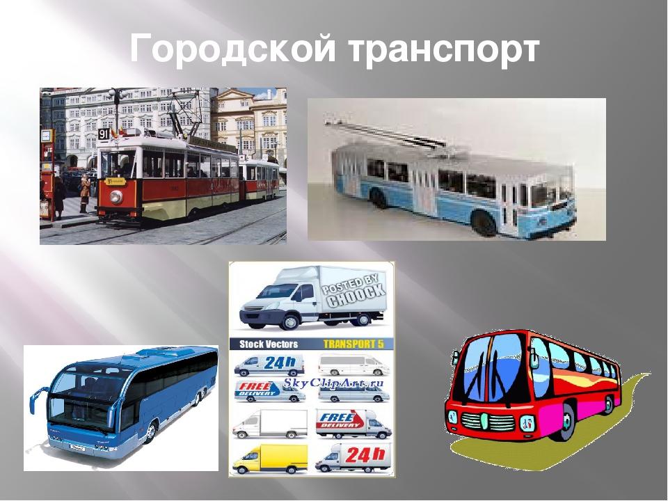 Городской транспорт
