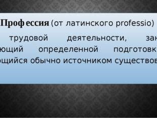 Профессия (от латинского professio) род трудовой деятельности, занятий, требу