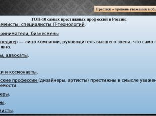 ТОП-10 самых престижных профессий в России: Программисты, специалисты IT-техн