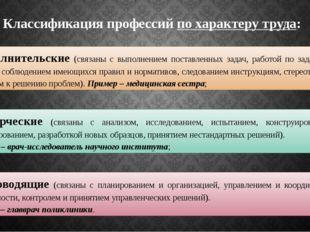 Классификация профессий по характеру труда: - исполнительские (связаны c выпо