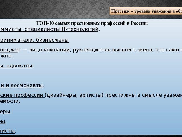 ТОП-10 самых престижных профессий в России: Программисты, специалисты IT-техн...